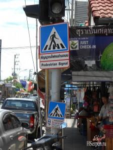 Улицы и пешеходные переходы в Паттайе