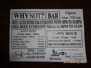 Территория счастья - бар «Why Not Bar», Нячанг, Вьетнам