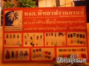 Шоппинг в Таиланде: поддельная косметика