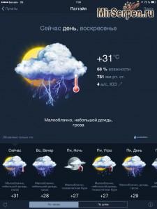 Погода в Паттайе в июне