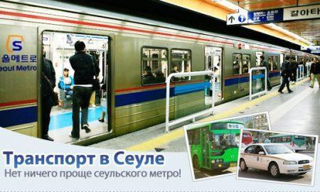 Общественный транспорт в Сеуле