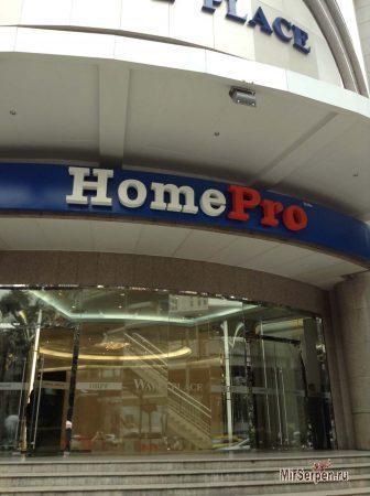 Трэвелбэги из магазина Home Pro