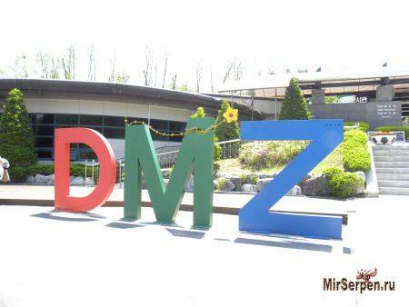 Моя поездка на DMZ весной 2016