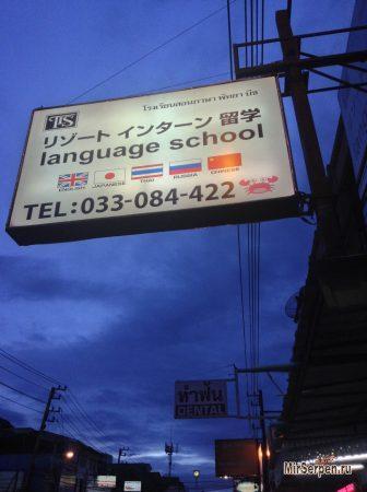 Тайский английский язык