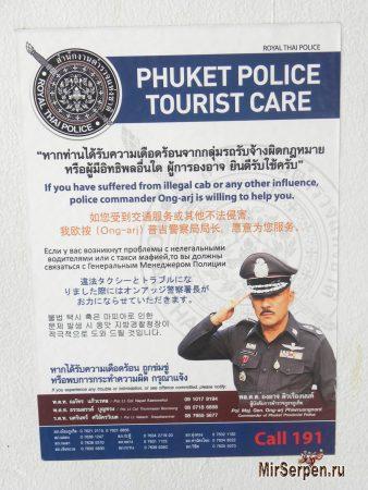 Моя полиция меня бережет... в Таиланде