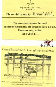 Карта дороги обратно в отель в Бангкоке