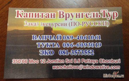 """Турфирма """"Капитан Врунгель Тур"""", Паттайя"""