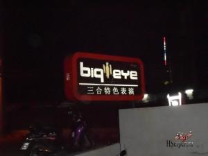 Секс-шоу Паттайи: Шоу Большой Глаз (Big Eye)