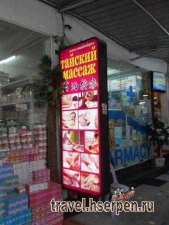 Что такое тайский массаж
