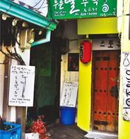 Вход в Pureun Byeol Jumak