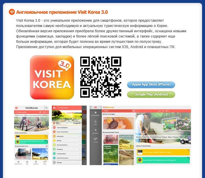 Полезные приложения от организации туризма Кореи