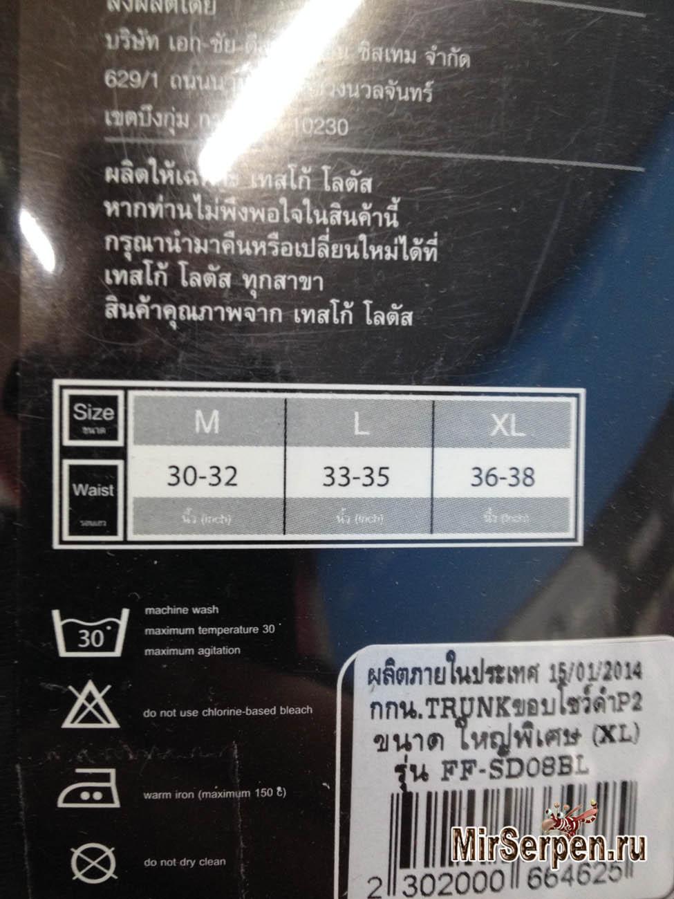 Размер тайской одежды