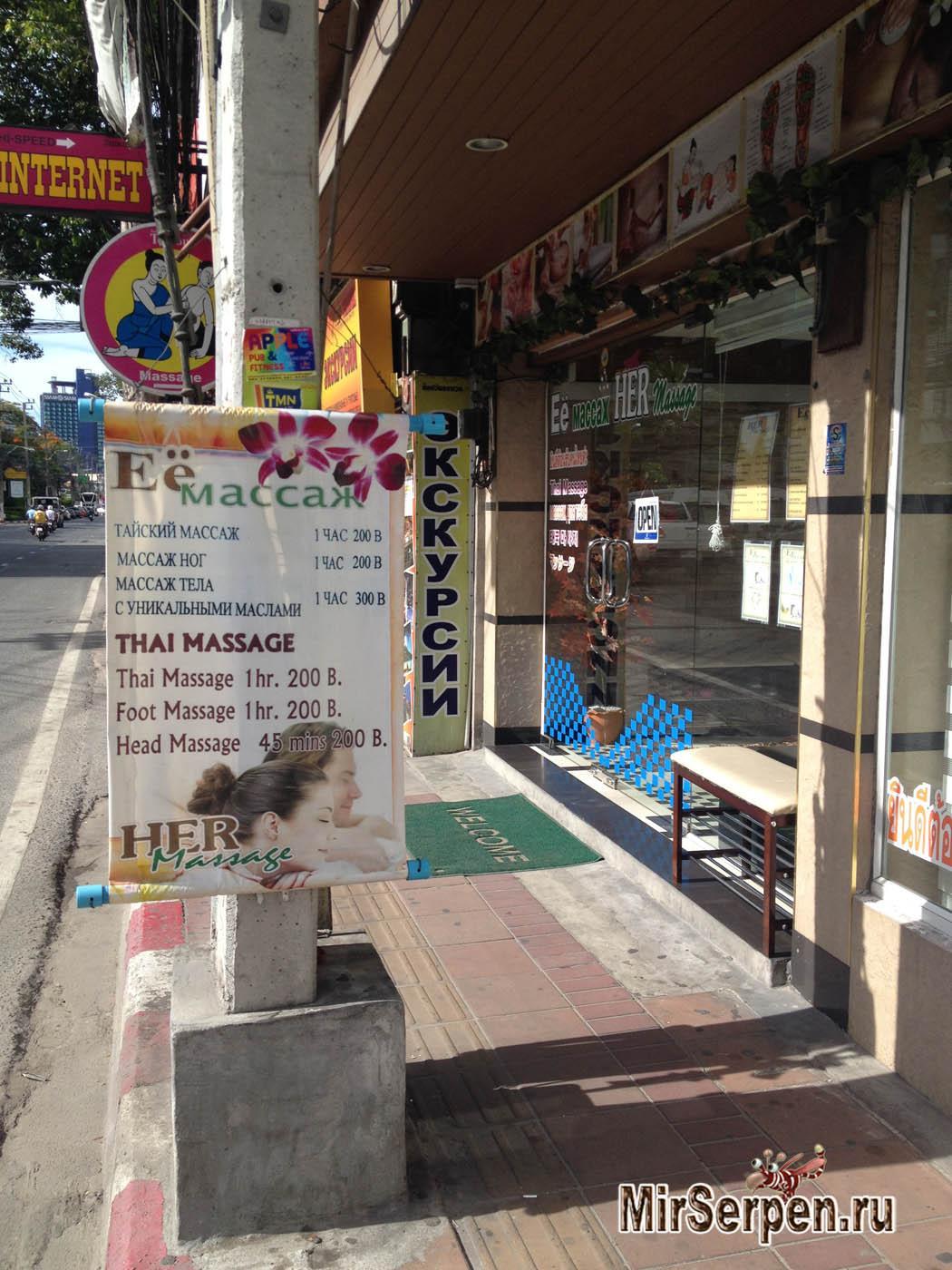 История про тайские ласты и массаж