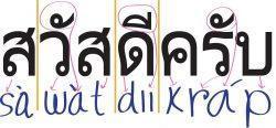 Сабай - Тайский разговорник