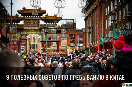 9 полезных советов по пребыванию в Китае