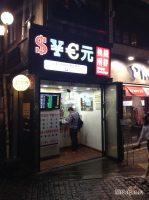 О работе обменных пунктов в Сеуле