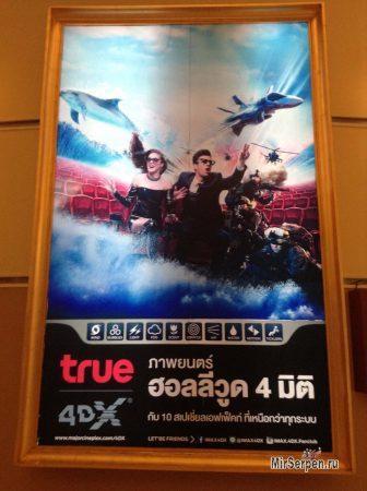 Посмотреть кино в Таиланде