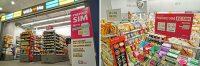 Быстро и удобно: USIM, EG SIM-карты можно приобрести в минимаркетах в аэропорту