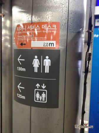 Туалетный вопрос в Сеуле