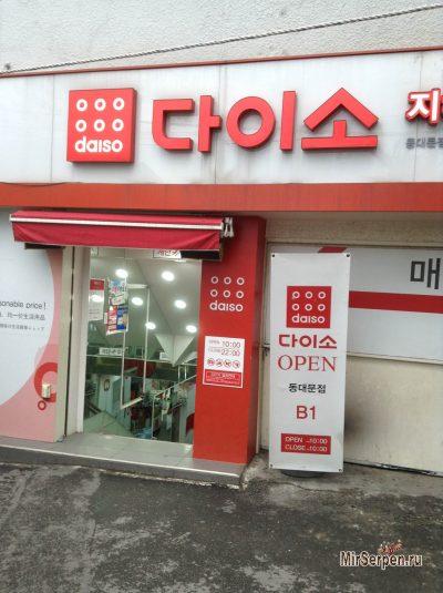 daiso south korea online dating