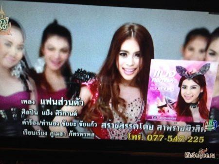 Thai Pop musical group on YourTube