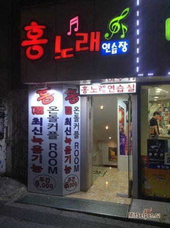 Корейская система пяти подходов