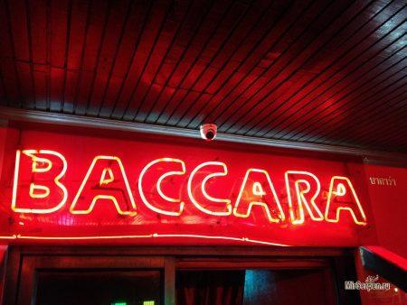 Go-Go бар Baccara, Бангкок