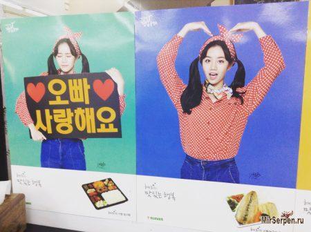 Корейские эмоции по нашему поводу