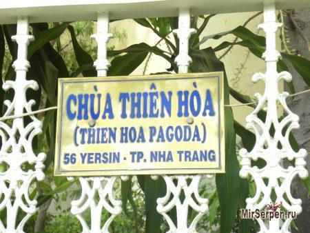 Буддийский храм Chùa Thiên Hòa, Нячанг, Вьетнам