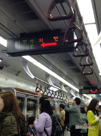Положить зубы и вещи на полку в метро Сеула