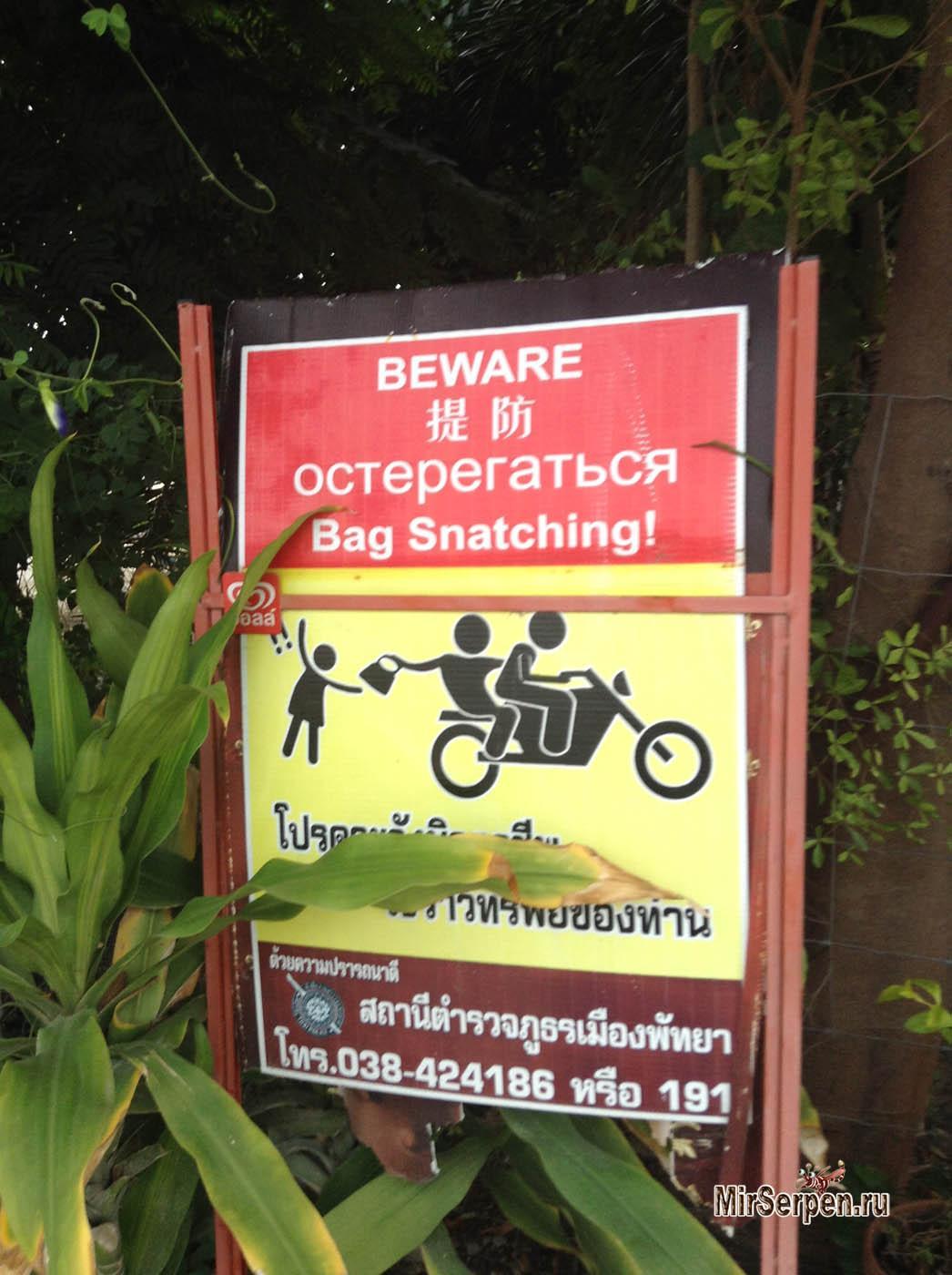 Таиланд: остерегайтесь воров на мотобайках